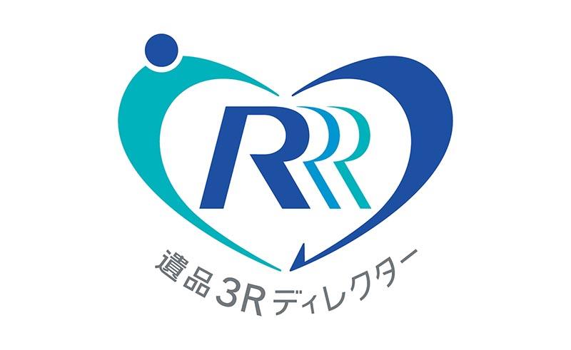 遺品3Rディレクター
