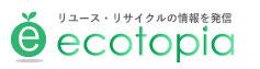 リユース・リサイクルの情報を発信ecotopia